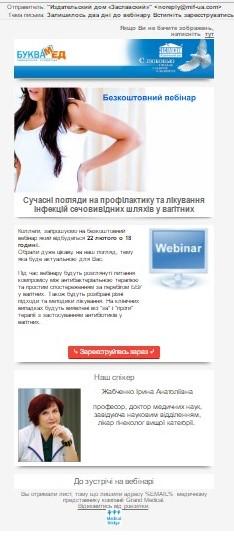 Приглашение на вебинар