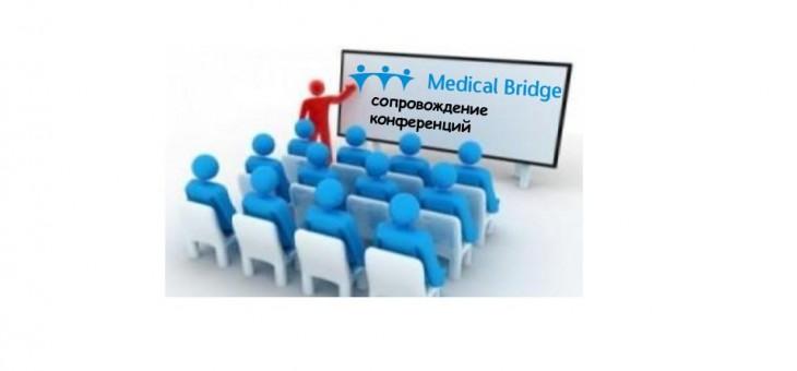 Фармацевтические конференции
